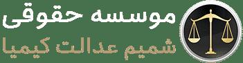 موسسه حقوقی شمیم عدالت کیمیا
